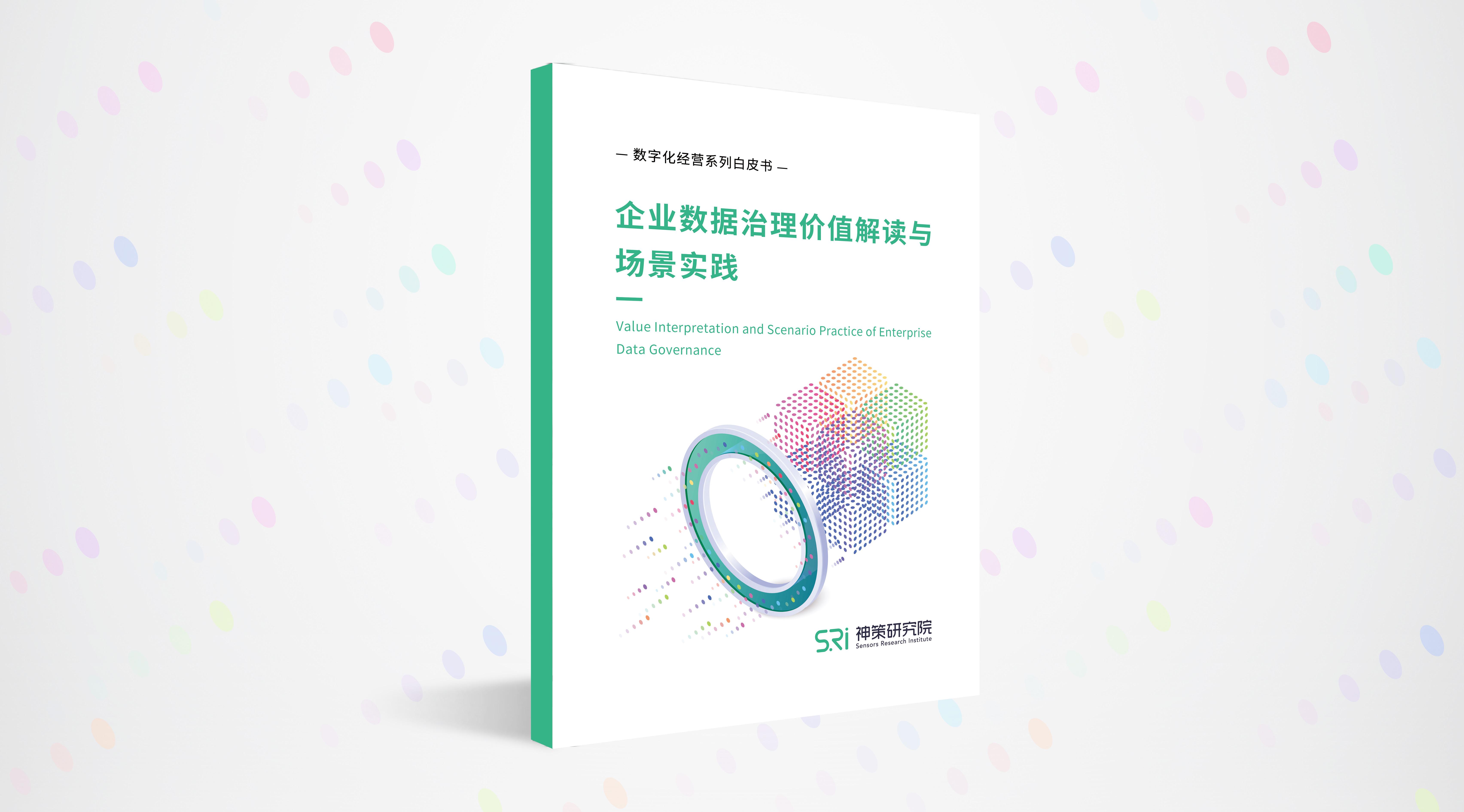 https://ow-file.sensorsdata.cn/miniprogram/uploads/《企业数据治理价值解读与场景实践》白皮书 2021.pdf