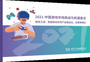《2021 中国游戏市场挑战与机遇盘点》